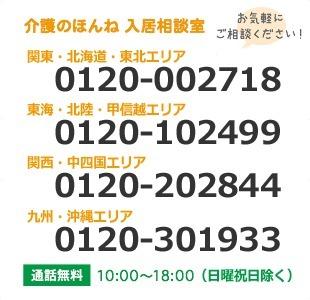 0120-002718 通話無料 10:00〜18:00(日曜祝日除く)