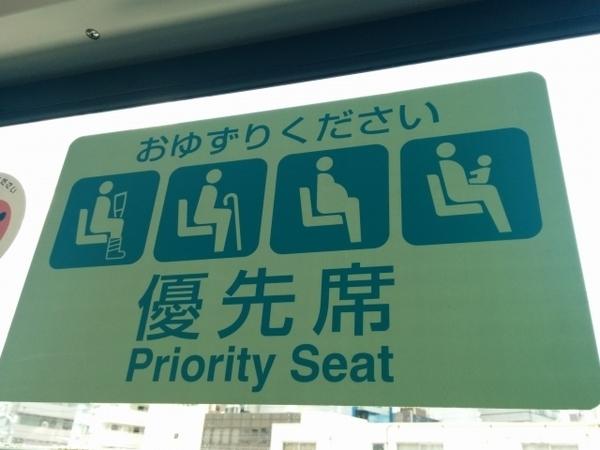 電車やバスの優先席、いる?いらない?