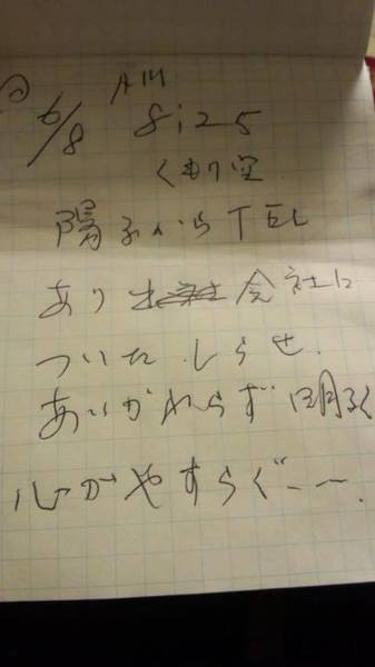 福永さんが認知症のおばあさんから受け取ったメモの実物