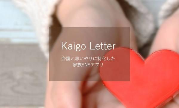 Kaigo Letter