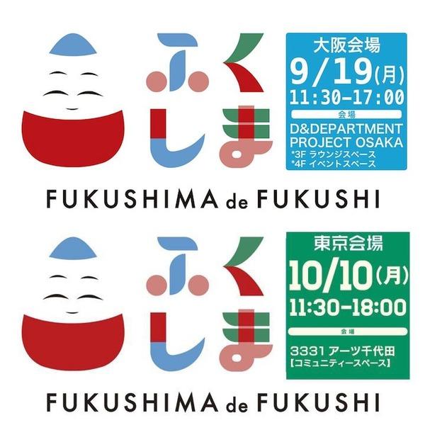 災害が起きたら、介護職としてどうする?どう復興と向き合う?福島と福祉の今を考える「ふくし・ま」、東京と大阪で開催!
