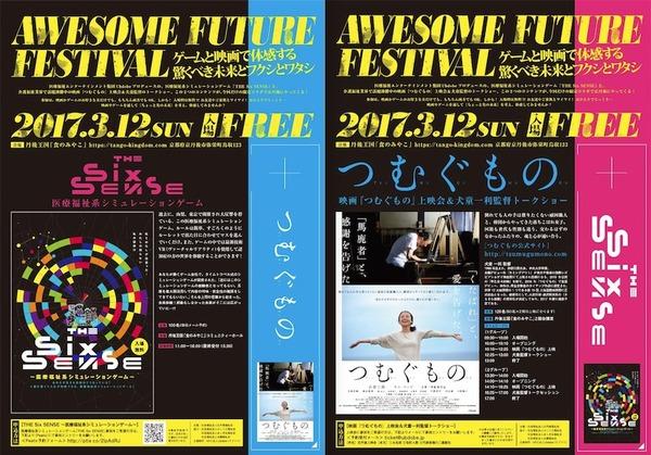 医療福祉系シミュレーションゲーム『THE Six SENSE』× 映画『つむぐもの』上映会&トークショー、京都府京丹後市で同時開催