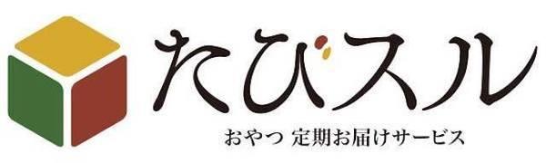 おやつ定期お届けサービス「たびスル」のロゴ