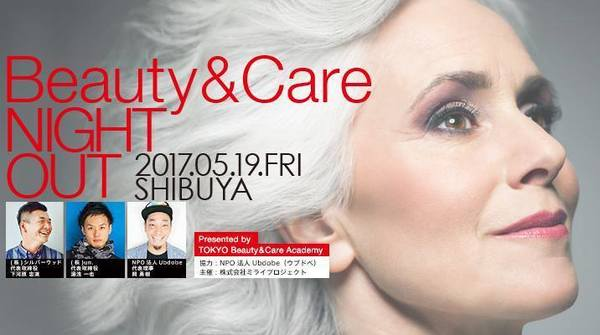 『Beauty & Care NIGHT OUT』告知