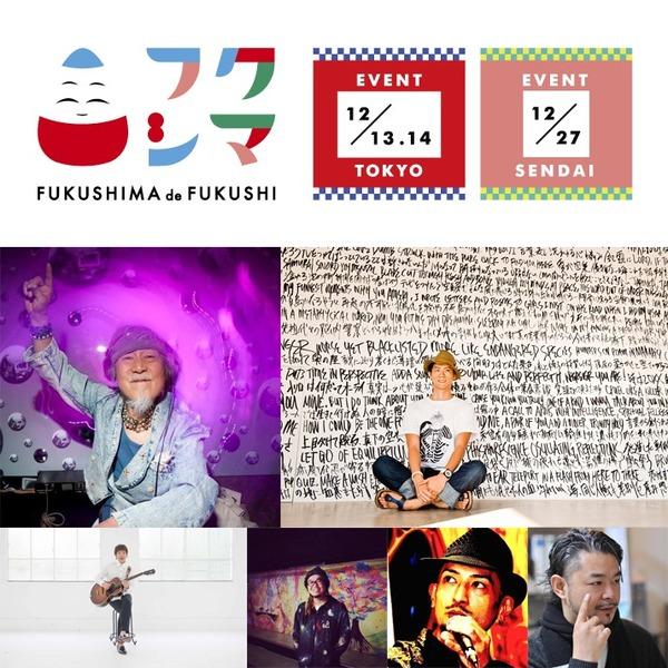 【イベント案内】ラッパーShing02や70歳のDJ KUMEが出演する福祉×福島がテーマの就職フェアってどういうこと?