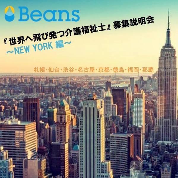 世界へ飛び発つ介護福祉士の募集説明会 ~NEW YORK編~