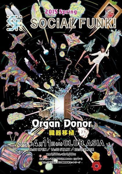 【SOCiAL FUNK! 2015 spring】~Organ Donor~