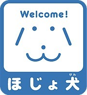 welcome!ほじょ犬
